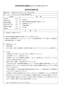 運営推進会議報告書 平成30年4月24日