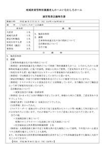 運営推進会議報告書 平成30年7月11日