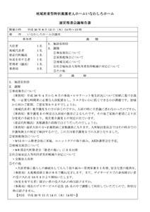 運営推進会議報告書 平成30年9月12日