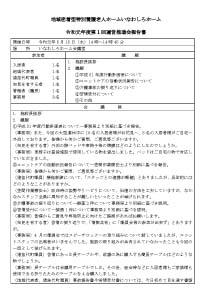 運営推進会議報告書 令和元年5月15日