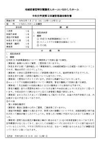 運営推進会議報告書 令和元年7月17日