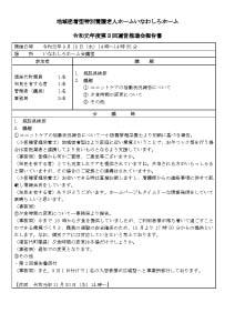 運営推進会議報告書 令和元年9月18日