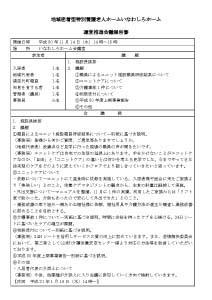 運営推進会議報告書 平成30年11月14日