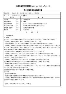 運営推進会議報告書 平成31年1月16日