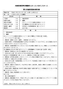 運営推進会議報告書 平成31年3月13日