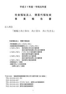 平成31年(令和元年)度事業報告