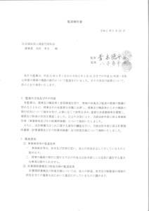 平成31年(令和元年)度監査報告書