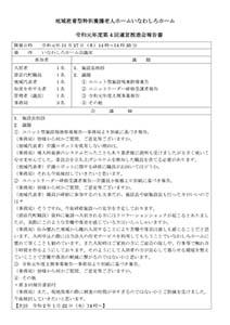 運営推進会議報告書 令和元年11月27日