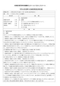 運営推進会議報告書 令和2年1月22日