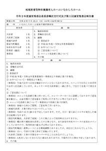 運営推進会議報告書 令和2年7月15日