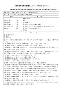 運営推進会議報告書 令和2年9月16日
