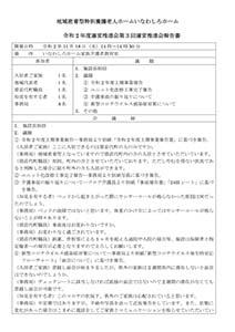運営推進会議報告書 令和2年11月18日